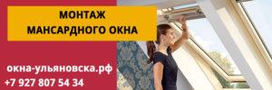 Установка монтаж мансардного окна в Ульяновске