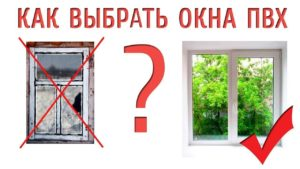 5 хитростей при выборе пластикового окна