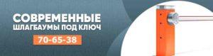 Купить шлагбаум Ульяновск
